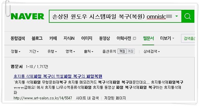 네이버 검색 수집 노출 확인