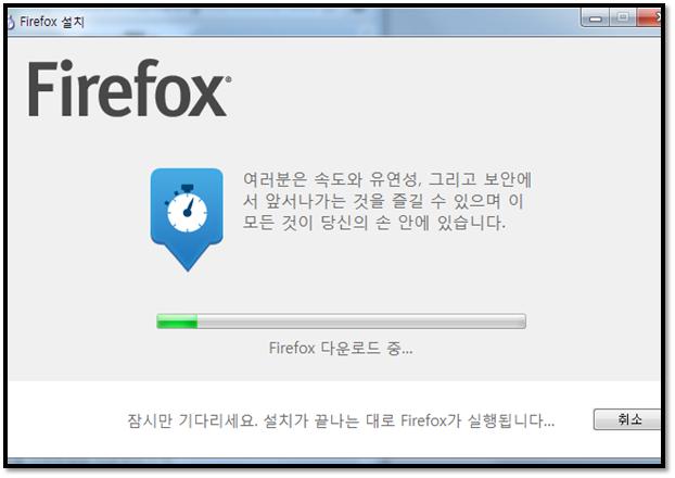 파이어 폭스 설치 화면