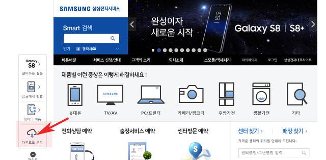 삼성 안드로이드 핸드폰 드라이버 다운 설치 방법