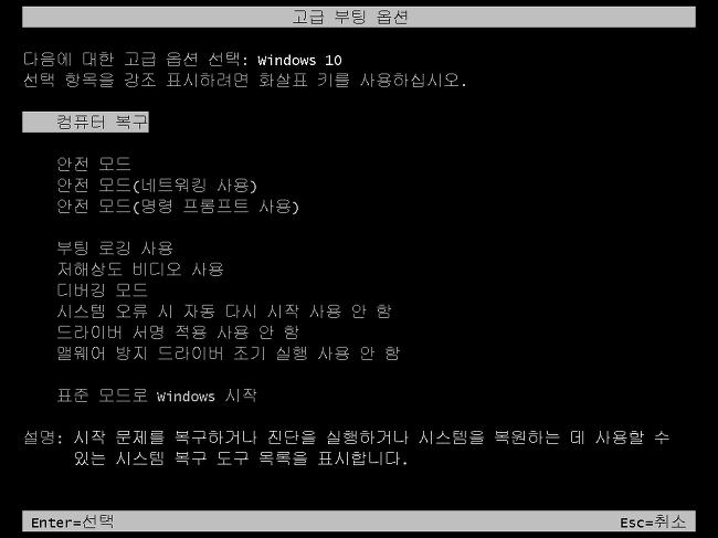 윈도우10 안전모드 부팅 F8 키 방법으로 들어가는 법