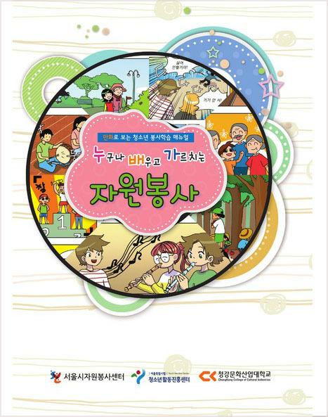 [청소년봉사학습만화매뉴얼] 누구나 배우고 가르치는 자원봉사