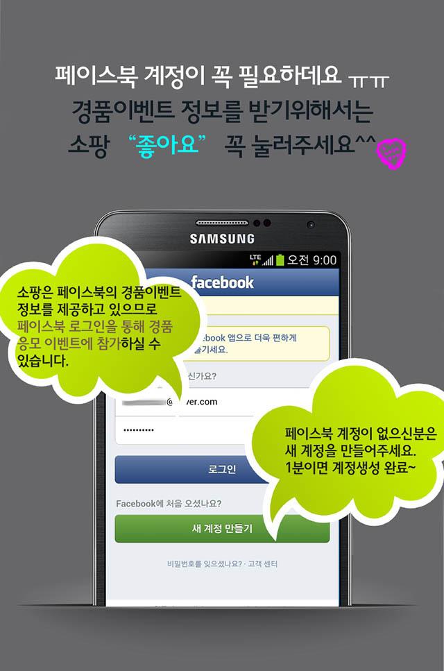 소팡은 페이스북의 경품 이벤트 정보를 무료로 제공하는 어플