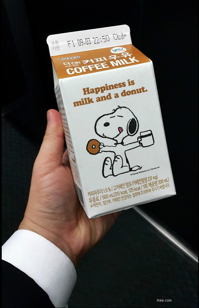 GS25 스누피 더진한 커피우유 들고 있는 희야