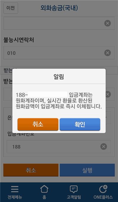 기업은행 ONE 뱅킹 앱 - 외화송금 알림창