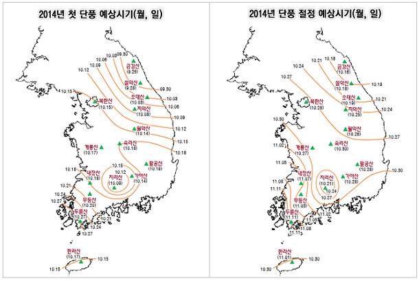 2014 단풍예보 지도
