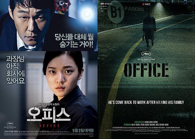 영화 <오피스> 공식 포스터