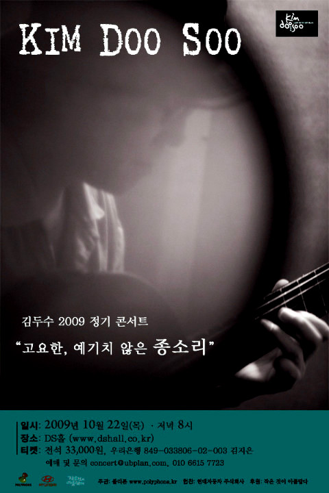 출처 http://cafe.daum.net/kimdoosoo