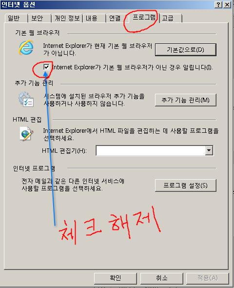 internet explorer를 기본 브라우저로 설정하시겠습니까