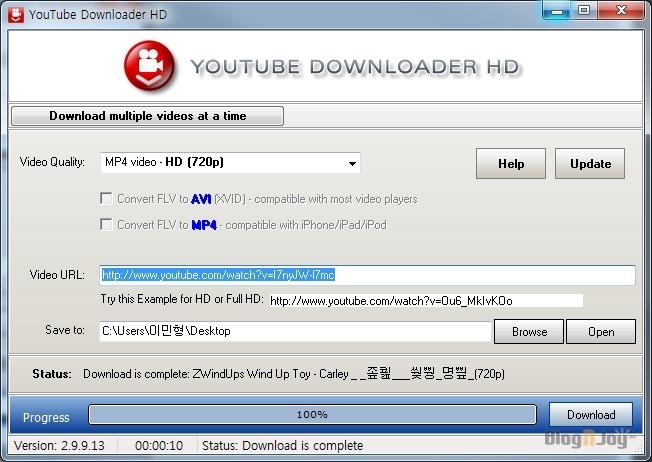 유튜브 동영상 저장 프로그램 (Youtube Downloader HD) 다운로드