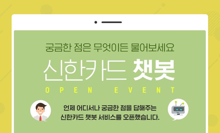 신한카드 챗봇 오픈 이벤트