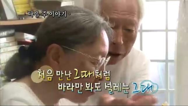 인간극장 50년의 결혼생활에도 설레임을 느끼는 부부