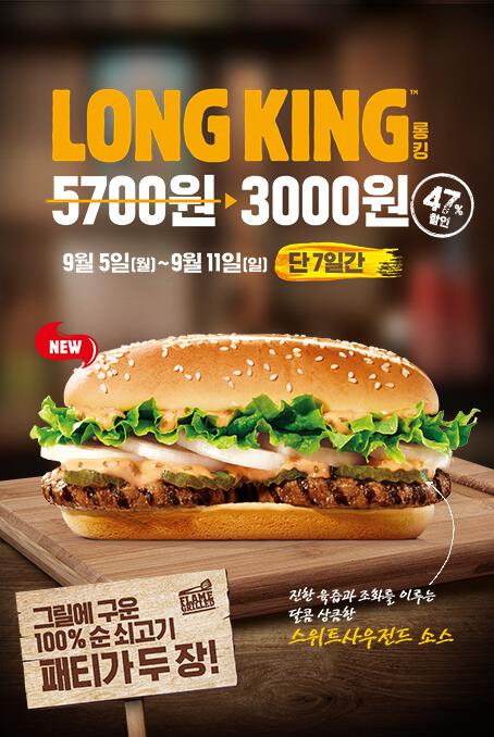 LONG KING 47% 할인 포스터.