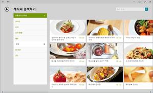 9926_win10_food_health_015