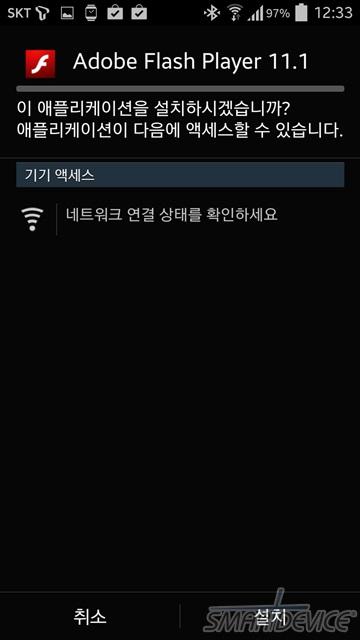 flash, Galaxy Note 3, Galaxy S4, kitkat, 갤럭시 노트3, 삼성, 삼성전자, 안드로이드, 안드로이드 4.4.2, 킷캣, 플래시