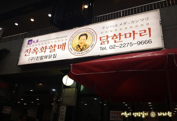 동대문 진옥화 할매 닭한마리 맛집