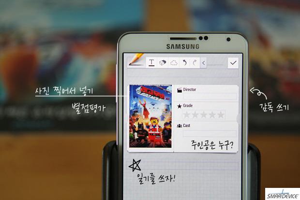 삼성, 삼성전자, 갤럭시, 갤럭시 노트3, s노트, s노트 탬플릿, s펜, 갤럭시노트3 활용, 갤럭시노트3 메모장, 스마트 메모, Galaxy Note 3, S note, S pen