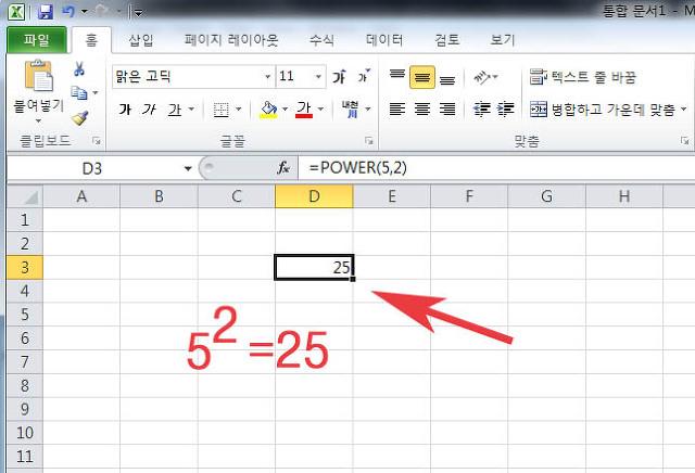 엑셀 거듭제곱 표시 power함수 기본이용방법