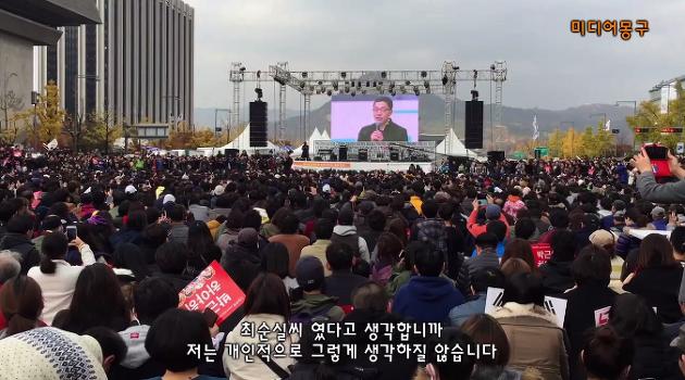 [영상] 김제동이 규정한 박근혜가 저지른 범죄