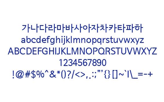 서울남산 정체 - 한글 글씨체