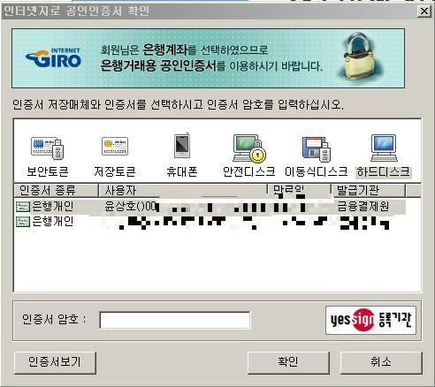 인터넷지로 공인인증서 확인