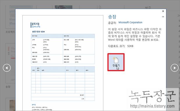 MS 워드 오피스에서 제공하는 무료 서식 파일 활용하기
