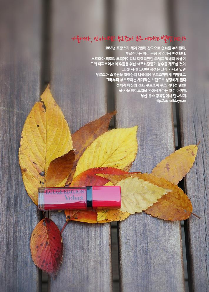 〔롭스체험단〕롭스광복점 : 부르조아 루즈 에디션 벨벳 NO.13