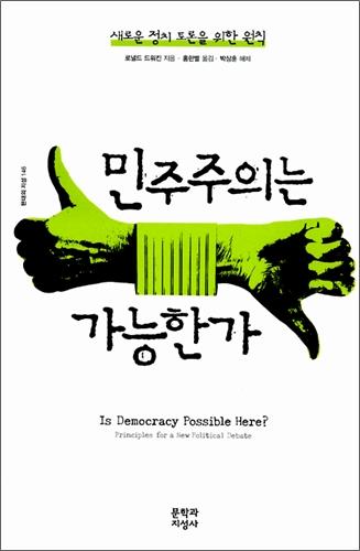 로널드 드워킨, 민주주의는 가능한가