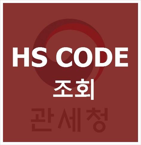 hs code 조회 입니다