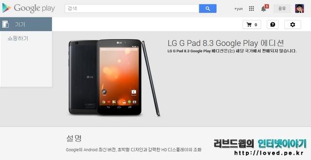 LG G패드 8.3 구글플레이 에디션 가격