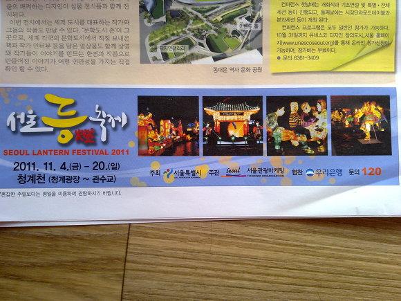 서울 등 축제 - 강남구청뉴스 신문에서 찍은 사진