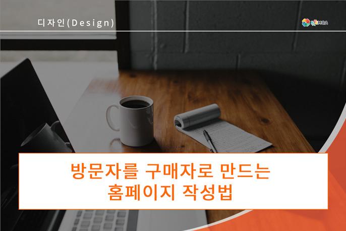 방문자를 구매자로 만드는 홈페이지 작성법