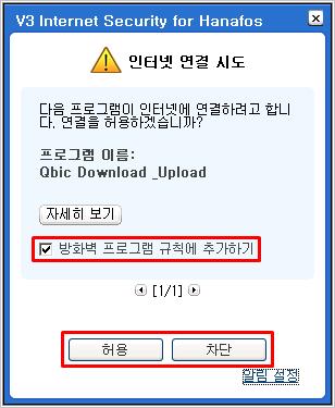 V3 플레티넘 방화벽 인터넷 연결 시도 허용 알림창