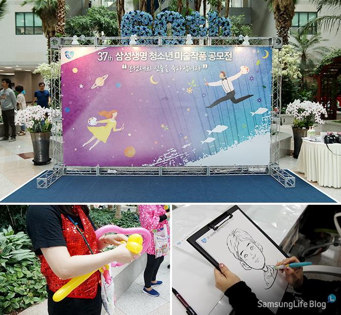 삼성생명 미술대회