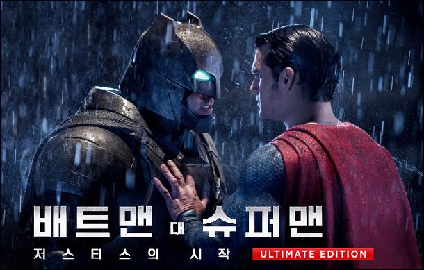[블루레이] 배트맨 대 슈퍼맨: 저스티스의 시작 - 확장판과 극장판의 차이