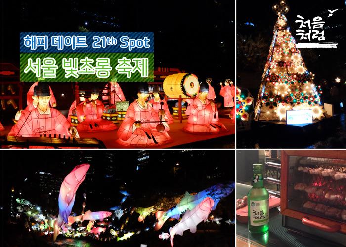 서울 빛초롱 축제