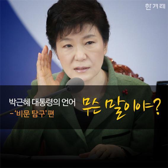 박근혜어록에 대한 이미지 검색결과