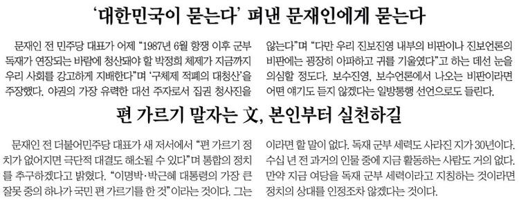 친일·독재 청산하자는 문재인 vs 제 발 저려 발끈한 동아일보·조선일보는 '편 가르기'라며 왈왈