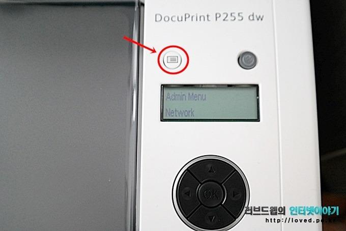후지제록스 프린터 DP P255dw  설정 버튼