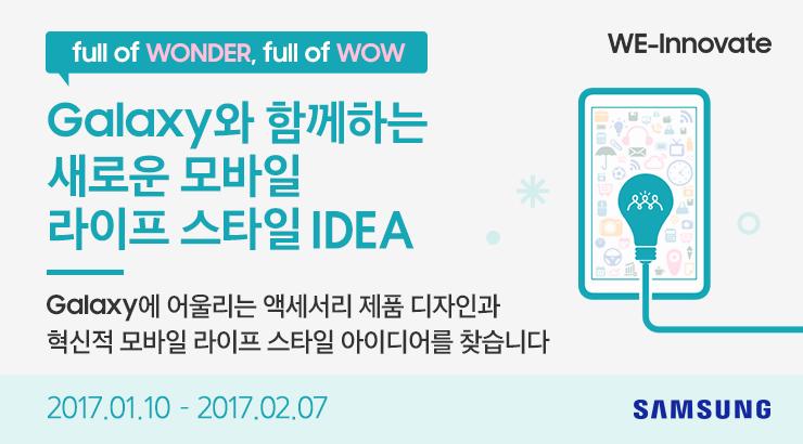 삼성 WA 닷컴, Galaxy와 함께하는 새로운 모바일 라이프 스타일 IDEA 공모전 개최