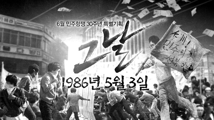 OBS가 6‧10 민주항쟁의 도화선이 된 5‧3항쟁을 다룬 다규멘터리 '그 날'을 방송한다