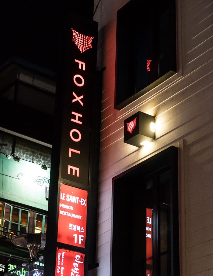 [이태원 맛집] 이태원에서 바를 찾는다면 Bar 폭스홀(FOXHOLE)