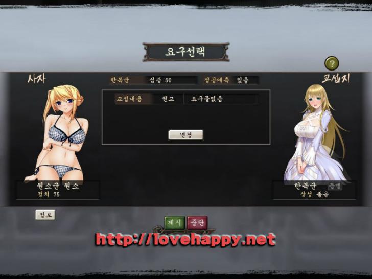 미녀삼국지 - 8화 한복, 원소에게 항복하다. 017