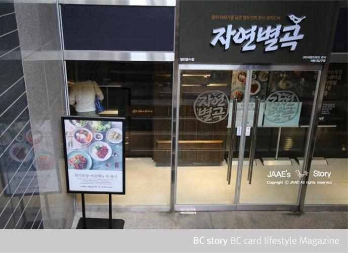 한식 뷔페 자연별곡 서울대입구 매장 입구