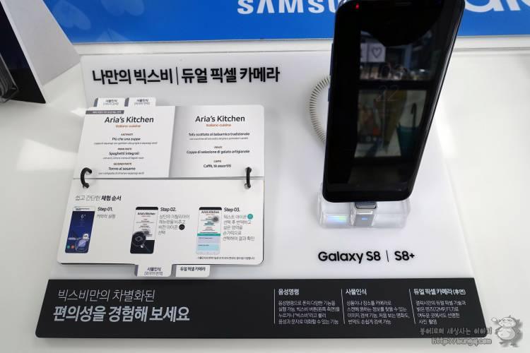삼성, 갤럭시s8, 플러스, s8, s8+, 매장, 대리점, 사전예약, 사전구매, 체험부스