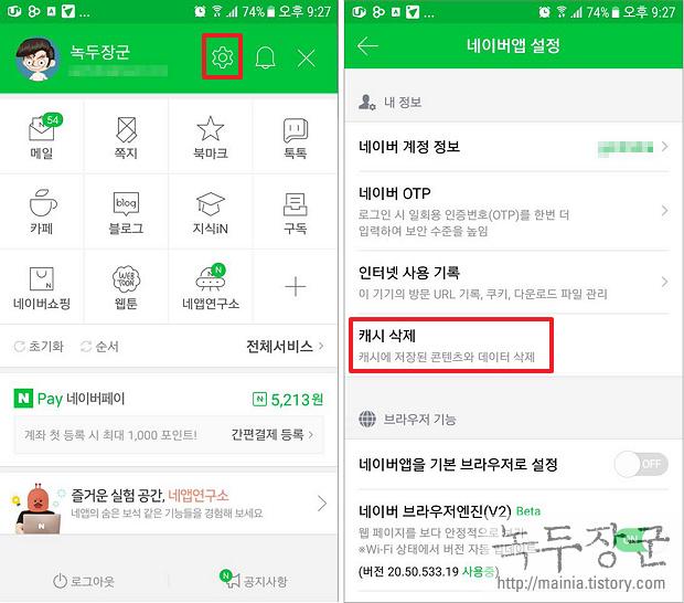 스마트폰 네이버 앱 캐시 삭제 및 쿠기 삭제해서 초기화하는 방법
