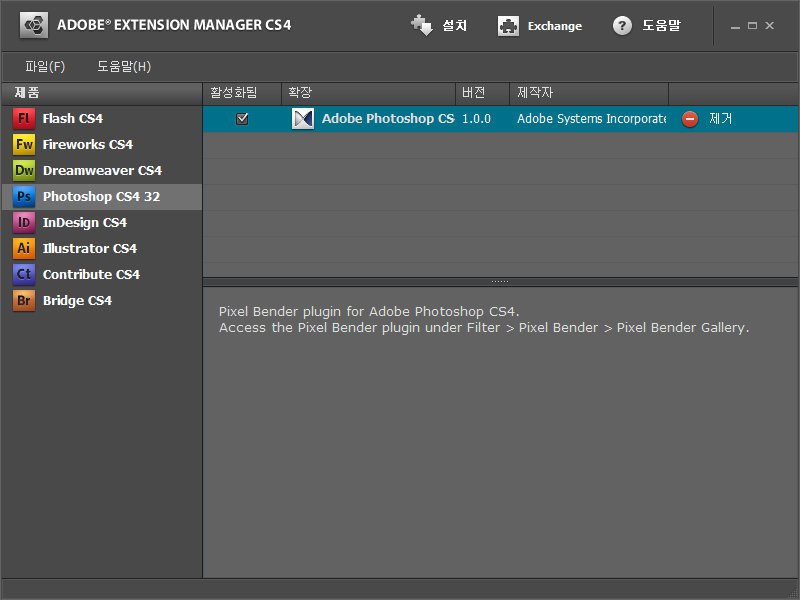 Adobe Extention Manager CS4