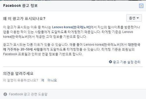 Facdbook 광고 정보