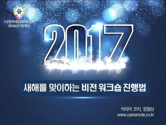 집에서도 진행할 수 있는 새해 신년계획 작성법