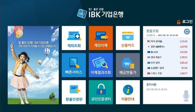 윈도우10 추천앱 IBK 윈도우앱으로 편하게 사용하기