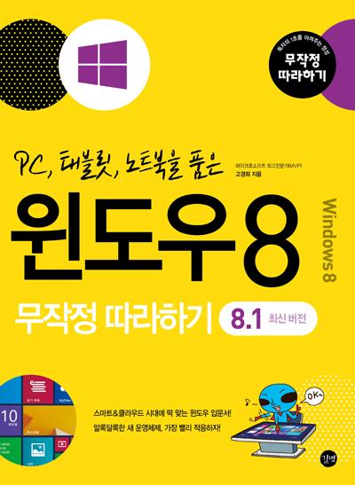 윈도우 8 무따기